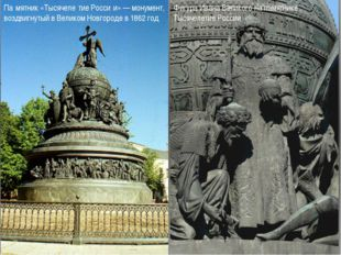 Фигура Ивана Великого на памятнике Тысячелетие России Па́мятник «Тысячеле́тие