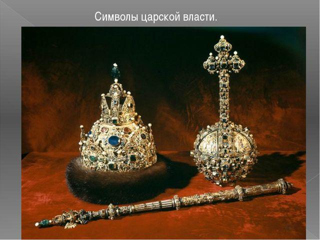 Символы царской власти.