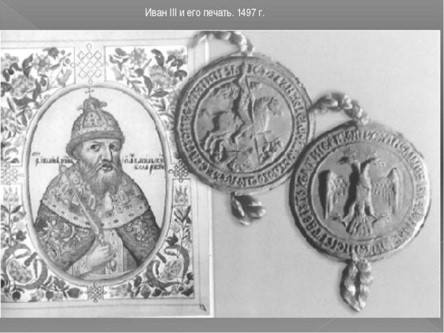 Иван III и его печать. 1497 г.