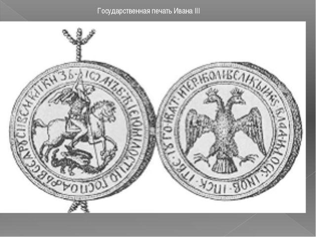 Государственная печать Ивана III