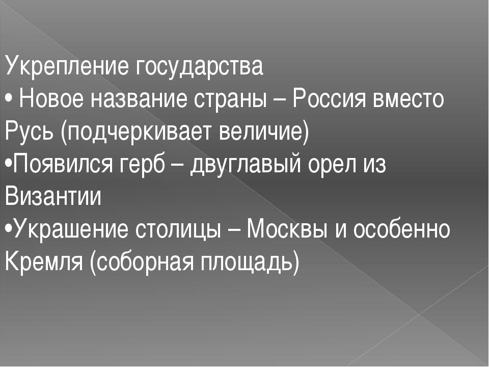 Укрепление государства • Новое название страны – Россия вместо Русь (подчерки...