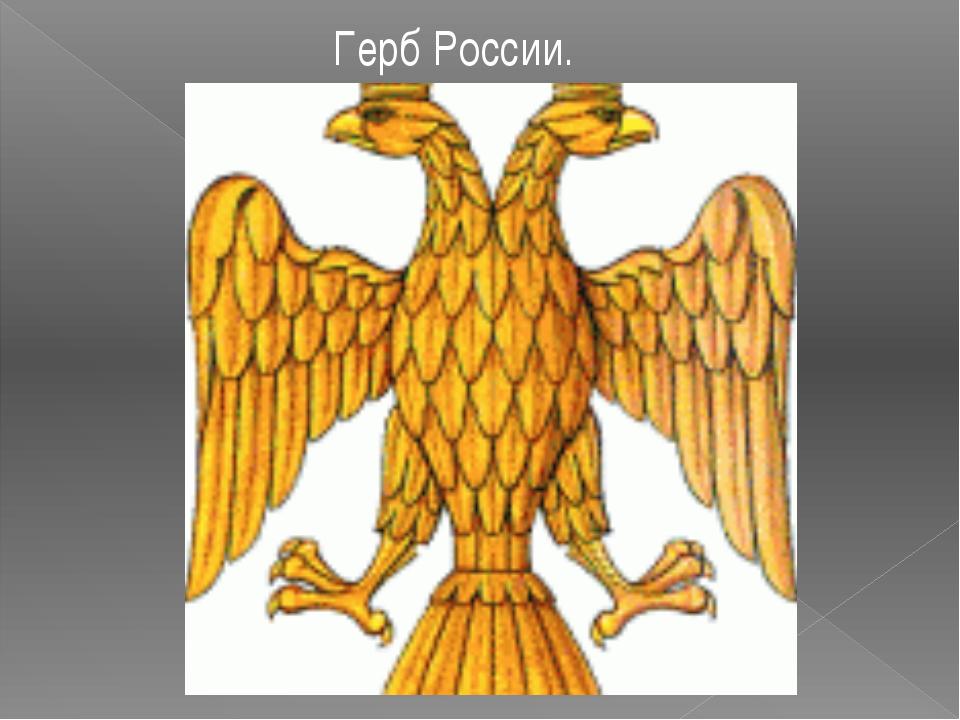Герб России.