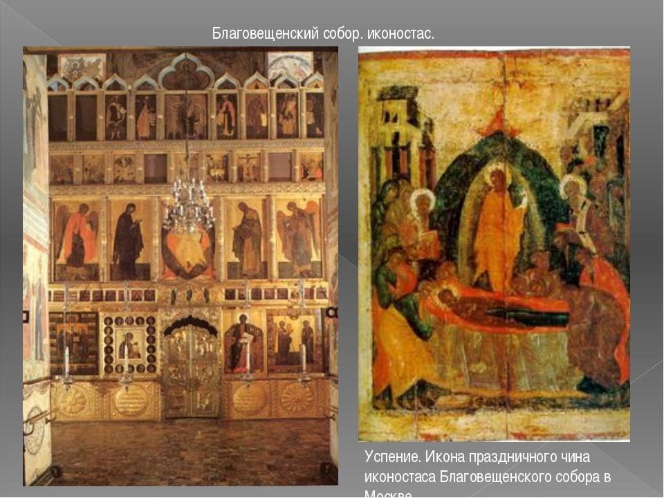 Благовещенский собор. иконостас. Успение. Икона праздничного чина иконостаса...