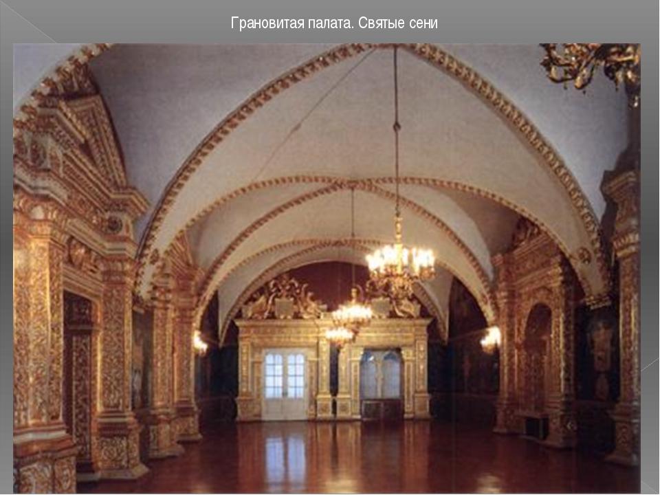 Грановитая палата. Святые сени