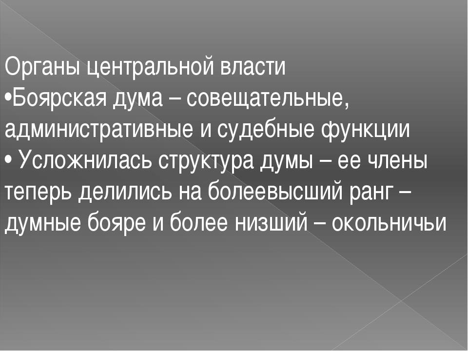 Органы центральной власти •Боярская дума – совещательные, административные и...