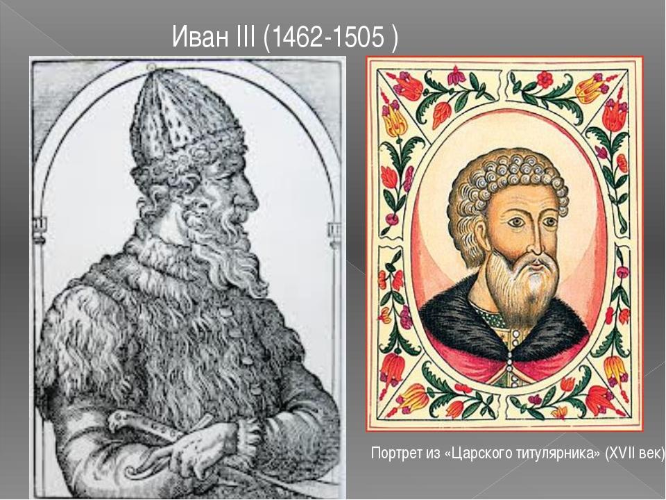 Иван III (1462-1505 ) Портрет из «Царского титулярника» (XVII век).
