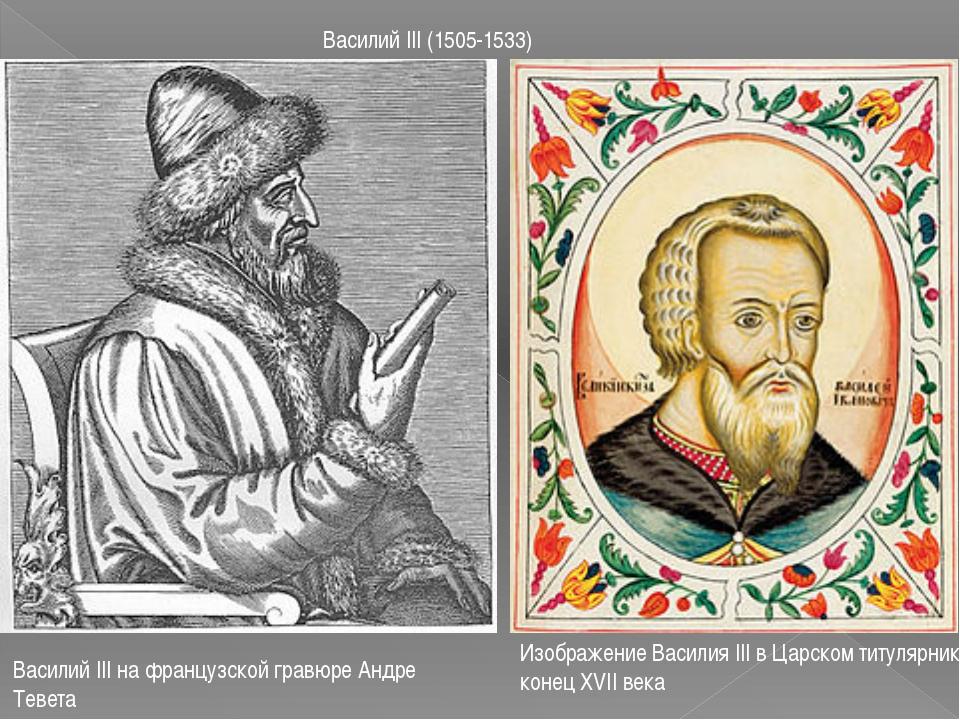 Василий III (1505-1533) Василий III на французской гравюре Андре Тевета Изобр...
