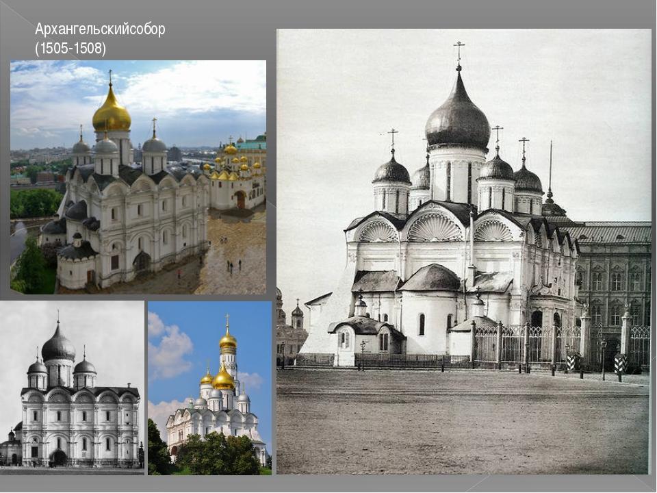 Архангельскийсобор (1505-1508)