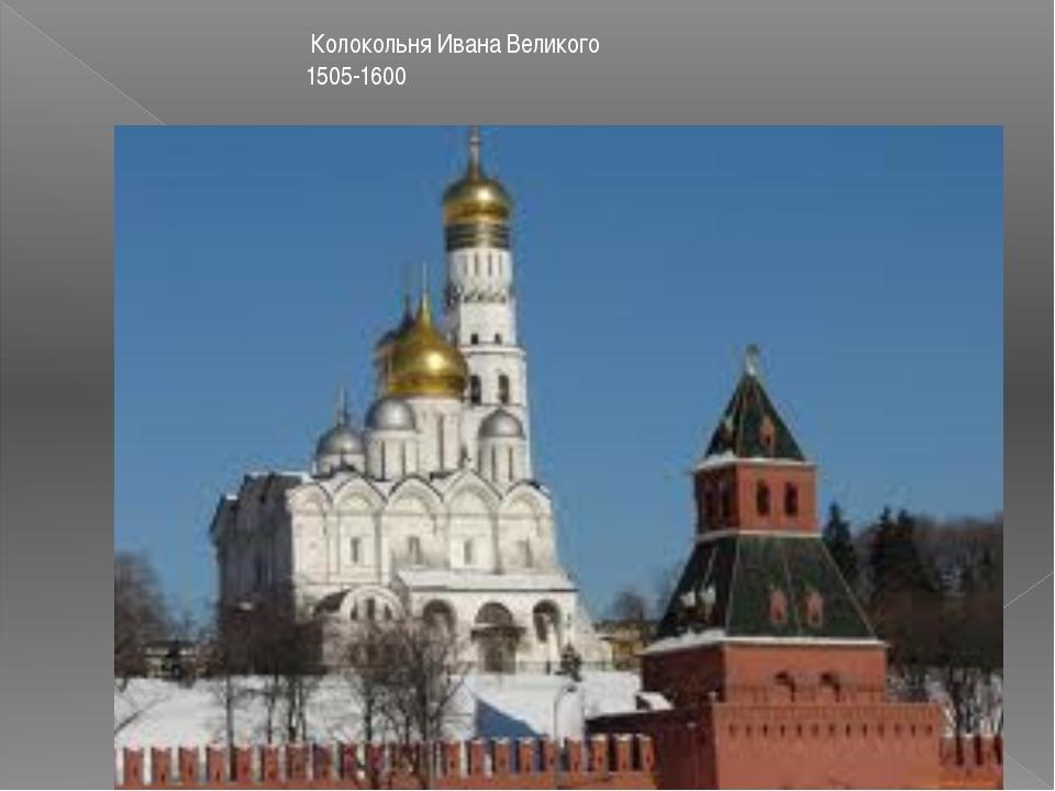 Колокольня Ивана Великого 1505-1600