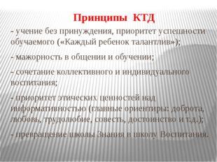 Принципы КТД - учение без принуждения, приоритет успешности обучаемого («Кажд