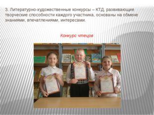 3. Литературно-художественные конкурсы – КТД, развивающие творческие способно