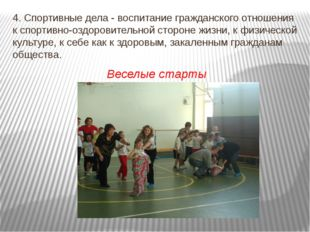 4. Спортивные дела - воспитание гражданского отношения к спортивно-оздоровите