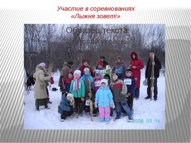 Участие в соревнованиях «Лыжня зовет!»