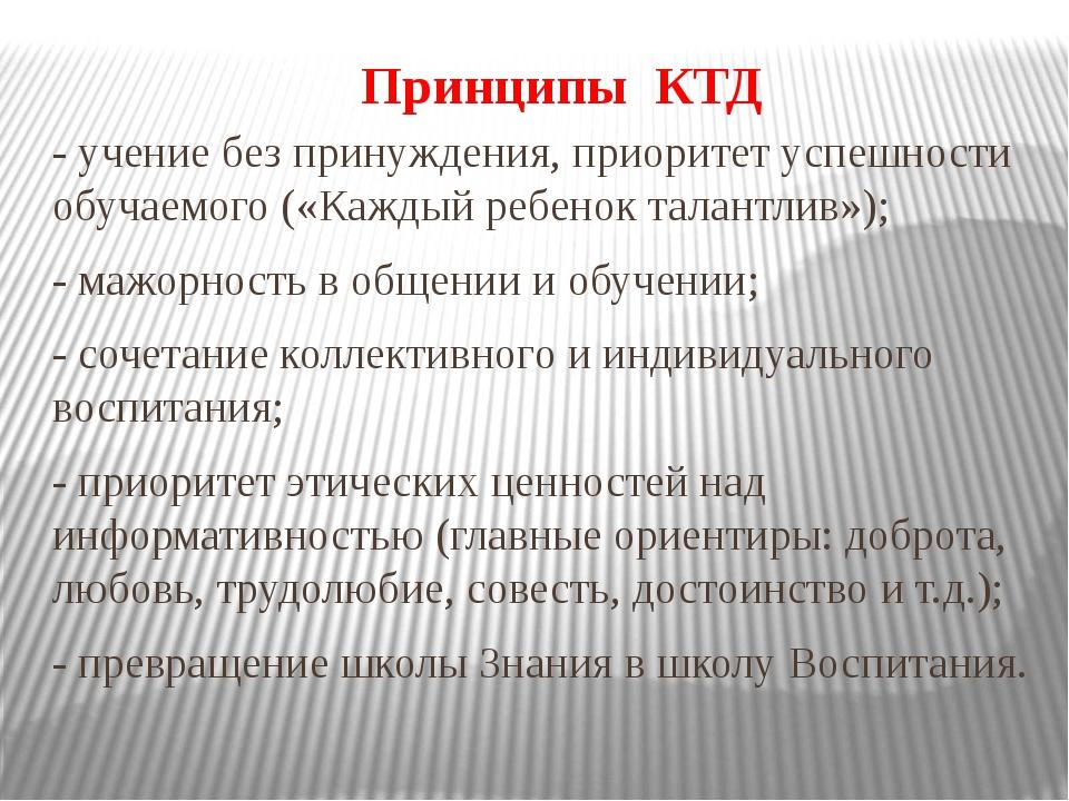 Принципы КТД - учение без принуждения, приоритет успешности обучаемого («Кажд...