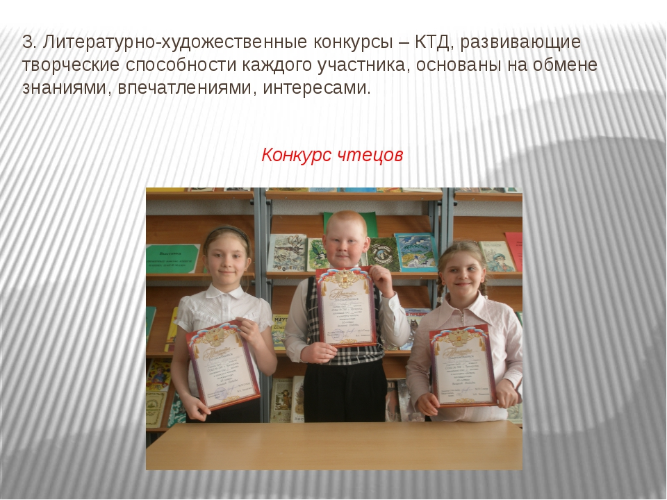 3. Литературно-художественные конкурсы – КТД, развивающие творческие способно...
