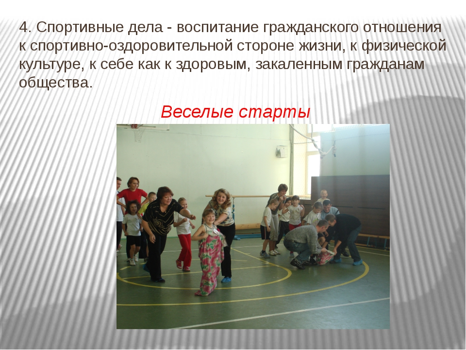 4. Спортивные дела - воспитание гражданского отношения к спортивно-оздоровите...