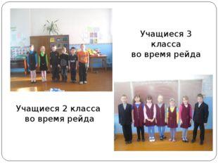 Учащиеся 2 класса во время рейда Учащиеся 3 класса во время рейда
