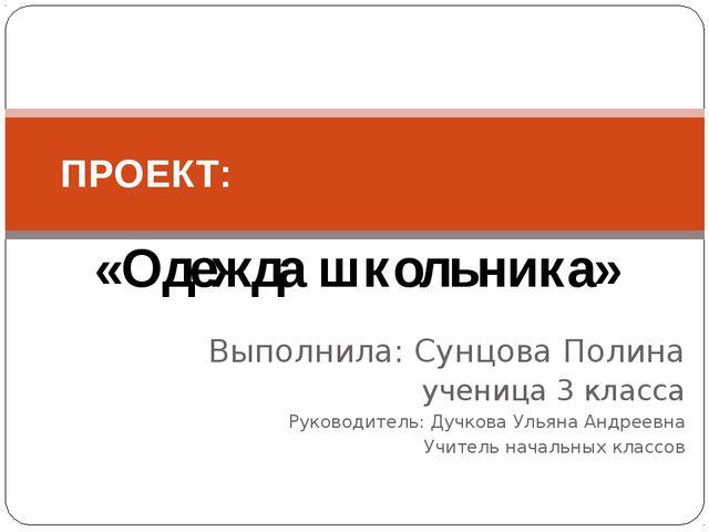 Выполнила: Сунцова Полина ученица 3 класса Руководитель: Дучкова Ульяна Андре...