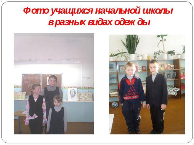 Фото учащихся начальной школы в разных видах одежды