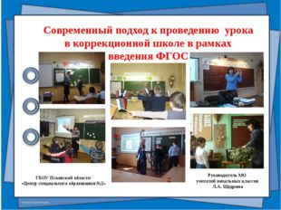 Современный подход к проведению урока в коррекционной школе в рамках введен