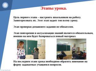 Этапы урока. Цель первого этапа – настроить школьников на работу. Заинтересов