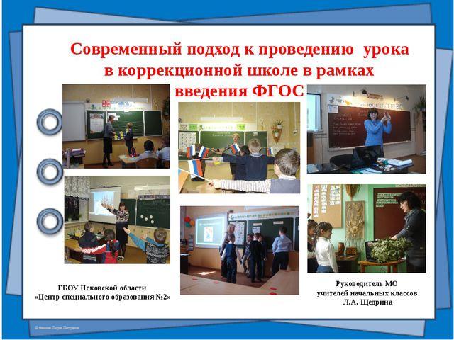Современный подход к проведению урока в коррекционной школе в рамках введен...