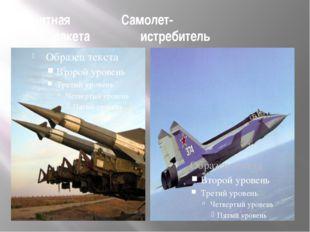 Зенитная Самолет- ракета истребитель