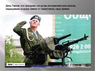 День Героев -это праздник, когда мы вспоминаем всех воинов, защищавших родную