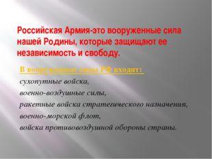 Российская Армия-это вооруженные сила нашей Родины, которые защищают ее незав