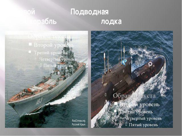 Боевой Подводная корабль лодка