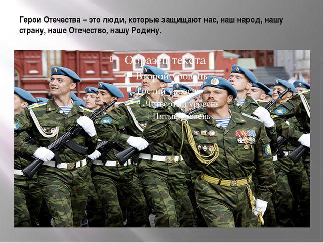 Герои Отечества – это люди, которые защищают нас, наш народ, нашу страну, наш...