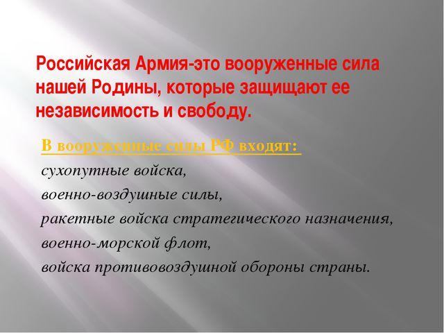 Российская Армия-это вооруженные сила нашей Родины, которые защищают ее незав...