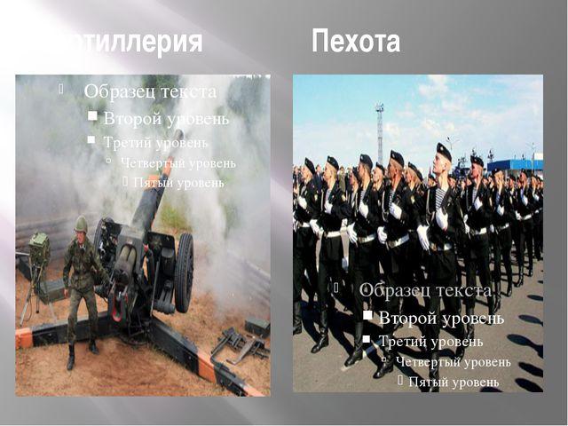 Артиллерия Пехота