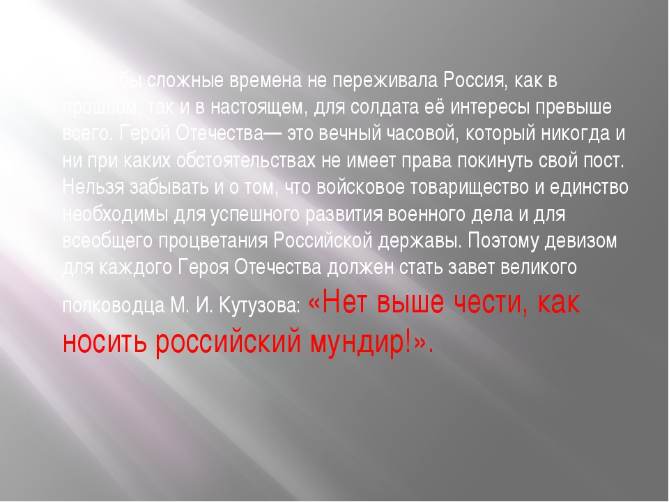 Какие бы сложные времена не переживала Россия, как в прошлом, так и в настоящ...