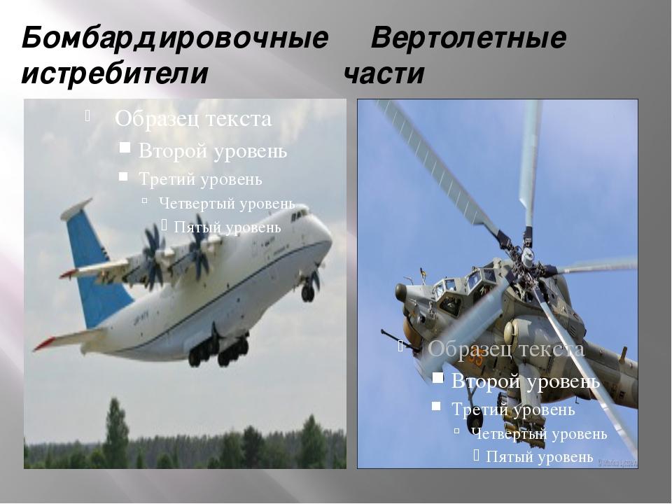 Бомбардировочные Вертолетные истребители части