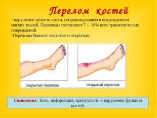 Перелом костей нарушение целости кости, сопровождающееся повреждением мягких