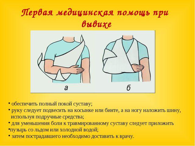 Первая медицинская помощь при вывихе обеспечить полный покой суставу; руку сл...