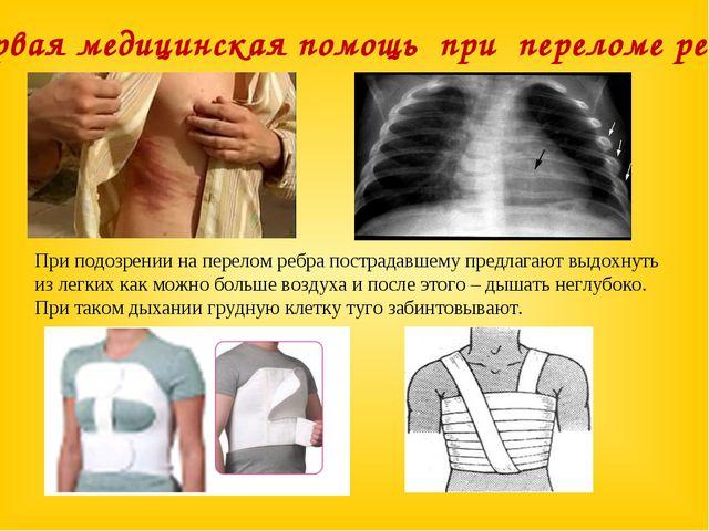 При подозрении на перелом ребра пострадавшему предлагают выдохнуть из легких...