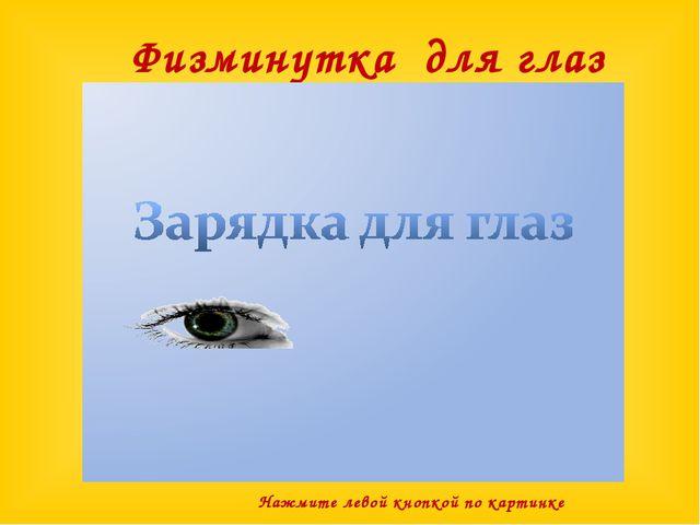 Физминутка для глаз Нажмите левой кнопкой по картинке