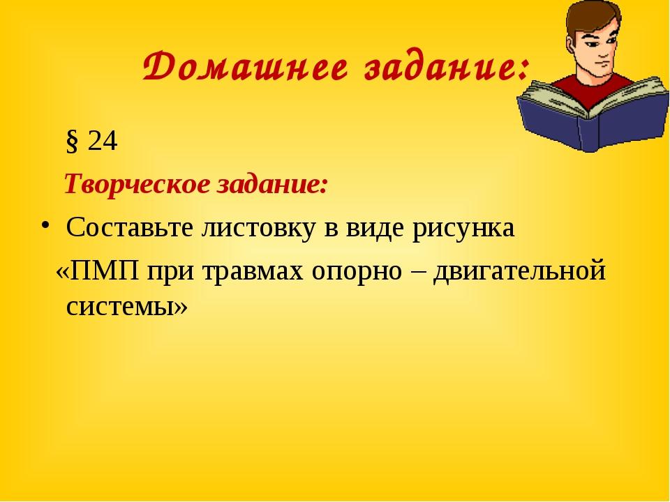 Домашнее задание: § 24 Творческое задание: Составьте листовку в виде рисунка...