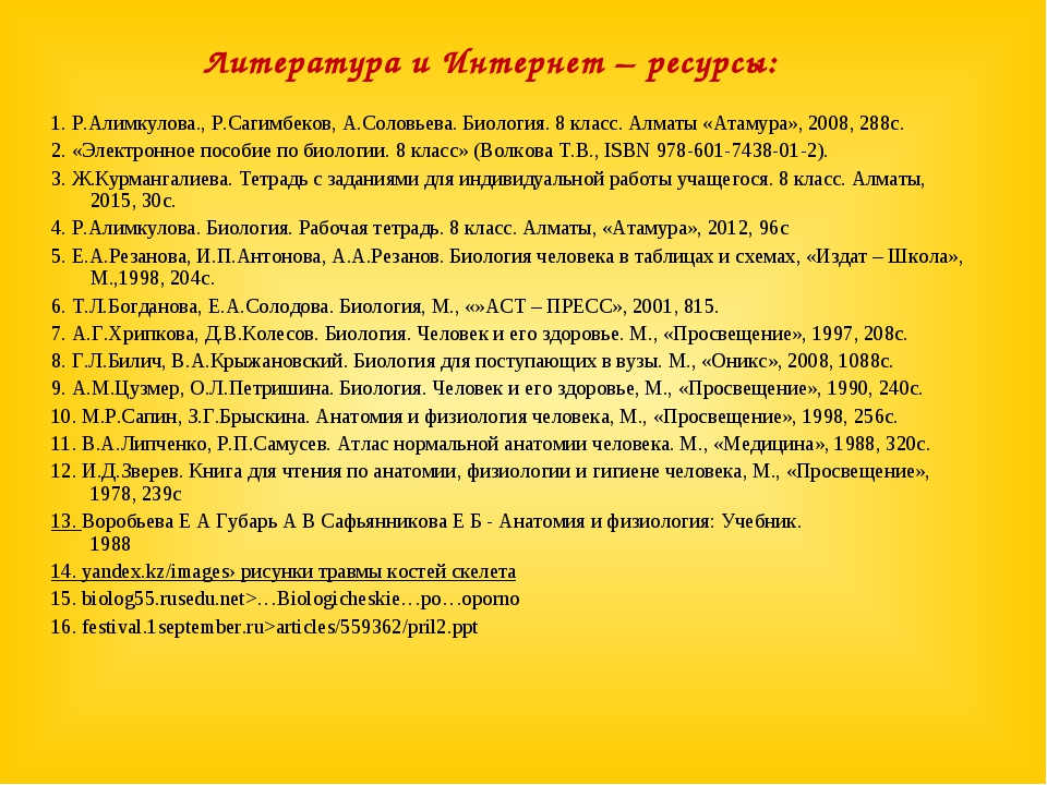 1. Р.Алимкулова., Р.Сагимбеков, А.Соловьева. Биология. 8 класс. Алматы «Атаму...