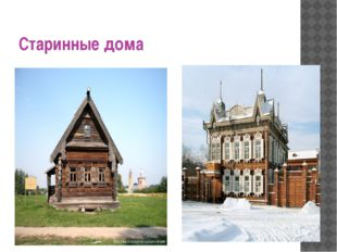 Старинные дома