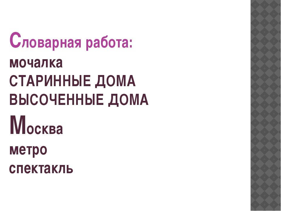 Словарная работа: мочалка СТАРИННЫЕ ДОМА ВЫСОЧЕННЫЕ ДОМА Москва метро спектакль