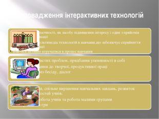 Впровадження інтерактивних технологій