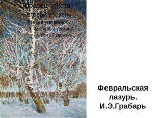 Февральская лазурь. И.Э.Грабарь
