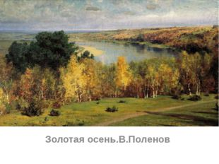 Золотая осень.В.Поленов