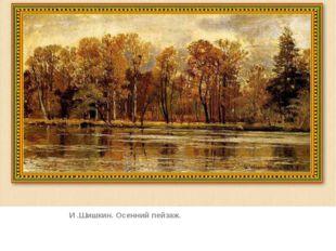 И .Шишкин. Осенний пейзаж.