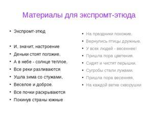 Материалы для экспромт-этюда Экспромт-этюд  И, значит, настроение Деньки сто