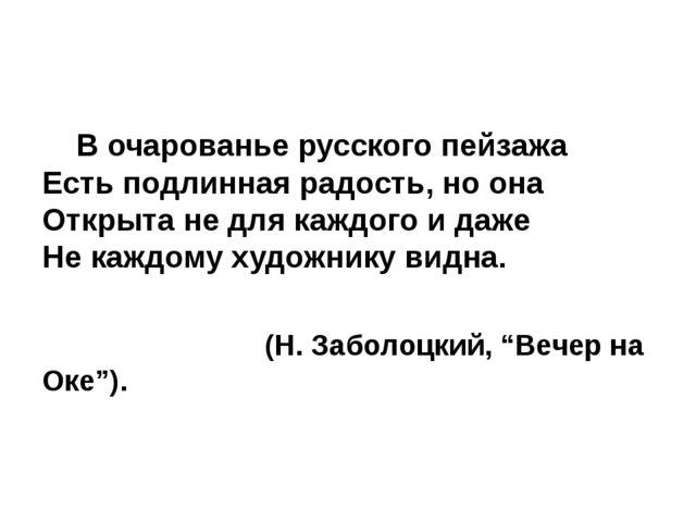 В очарованье русского пейзажа Есть подлинная радость, но она Открыта не для...