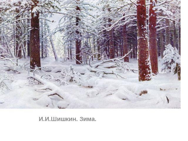 И.И.Шишкин. Зима.